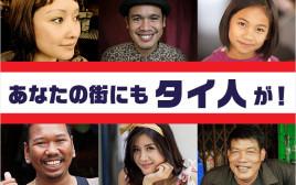 日本各地を訪れ、注目を集め始めたタイ人観光客。タイ人観光客について取り上げたメディアをまとめてみた。