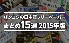 元広告営業マンが語る! バンコクの日本語フリーペーパーまとめ15選! 2015年版