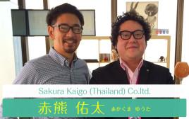家事代行サービスから将来は介護事業へ! Sakura Kaigo (Thailand) Co., Ltd. 赤熊佑太CEO。