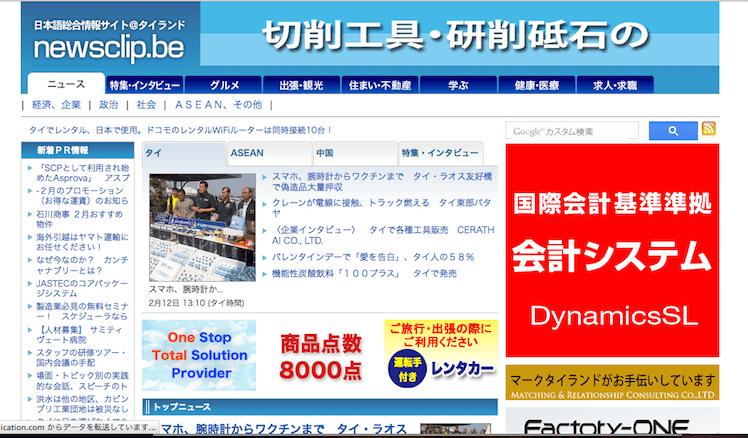 newsclip