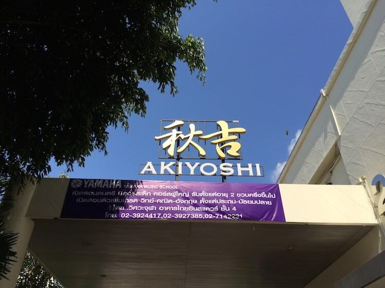 phrakanong akiyoshi