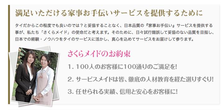 sakuramaidonooyakusoku