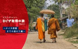 個人で行く! バンコクからビエンチャンへBビザ取得の旅 Part 3 〜タイ大使館への道のり編〜