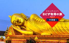 個人で行く! バンコクからビエンチャンへBビザ取得の旅 Part 4 〜ビザ申請編〜