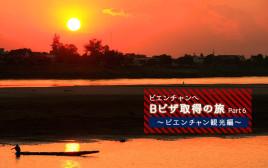 個人で行く! バンコクからビエンチャンへBビザ取得の旅 Part 6 〜ビエンチャン観光編〜