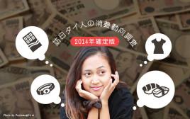 2014年の訪日タイ人消費動向調査(確定報)を発表!