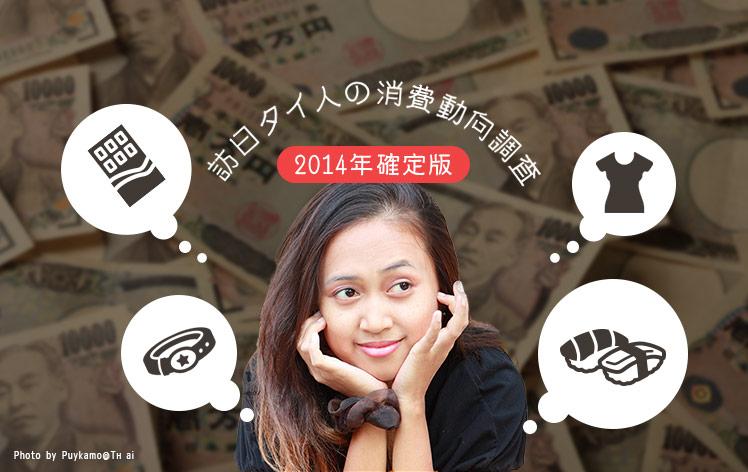 thai japan inbound 2014