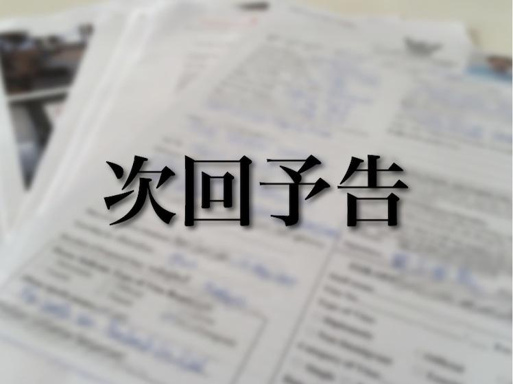 jikaiyokoku