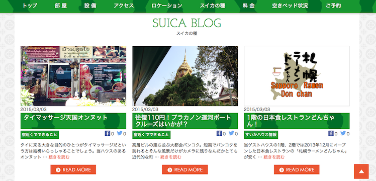suica house