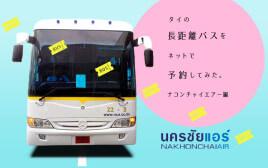 タイの長距離バスをネットで予約してみた。ナコンチャイエアー編
