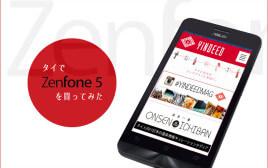 コスパ最高! とネットで話題の格安スマホ「Zenfone5」をタイで買ってみた。