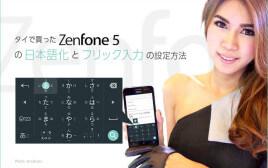 タイで買ったZenfone 5の日本語化とフリック入力の設定方法