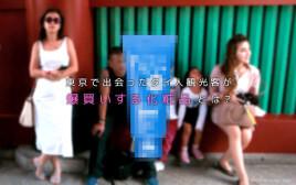 タイ人観光客が爆買いする化粧品とは? 東京で出会ったタイ人に突撃してみた。