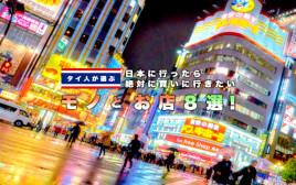 タイ人が選ぶ! 日本に行ったら絶対に買いに行きたいモノとお店8選!