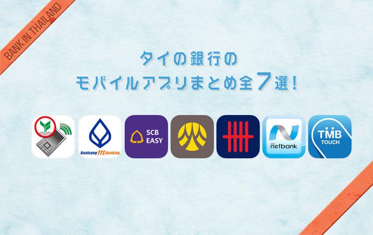 thai bank app