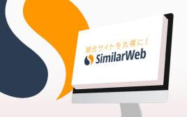 競合サイト分析ツール SimilarWebが恐ろしいほど便利!