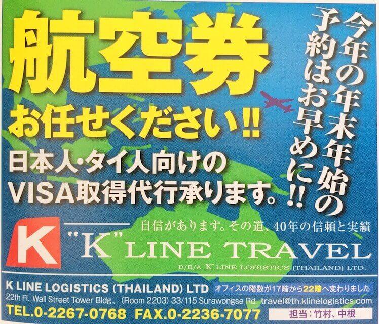 kline travel