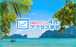 4月は大幅増! Yindeedマガジンの2015年4月度アクセス解析を公開!