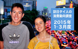 今年1〜3月に訪日したタイ人観光客の旅行支出を大公開!