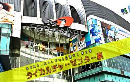 ネクスト・スクンビットを探せ! 第2弾 今、タイカルチャーセンター駅がアツい!