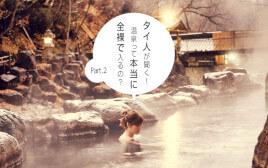 タイ人男子が聞く! 温泉って本当に全裸で入るの? PART.2