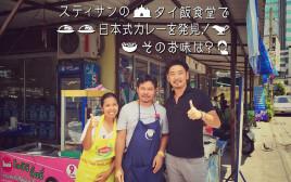 日本食不毛地帯・スティサンのタイ飯食堂で日本式カレーを発見! そのお味は?