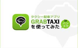 バンコクでタクシー配車アプリGRAB TAXIを使ってみた。