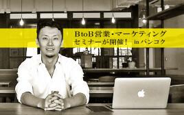 タイで法人営業にお悩みの経営者、営業責任者必見! BtoBに特化した営業・マーケティングセミナーが開催!