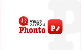 たった5分! 写真文字入れアプリ「Phonto」でブログのアイキャッチ画像も簡単制作!