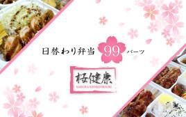 日替わり99バーツ! しかも配達料無料! お弁当デリバリーの桜健康が神対応すぎる件