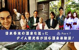 日本各地の温泉を巡ったタイ人観光客が語る温泉体験談! Part.1
