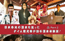 日本各地の温泉を巡ったタイ人観光客が語る温泉体験談! Part.2