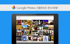 Googleの新クラウドストレージ Google Photos、容量無制限・無料の衝撃!