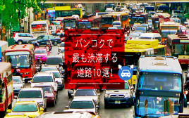 世界の渋滞都市ランキングワースト8位のバンコクで、最も渋滞がひどい主要道路10選!