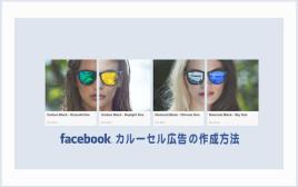 費用対効果が高いと話題のFacebookのカルーセル広告を使ってみた。
