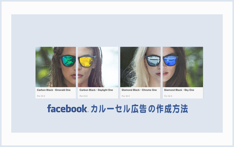 facebook carousel ads