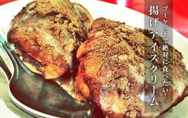 プーケットに行ったら必ず食べたい! 名物スイーツ・揚げアイスクリームとは?