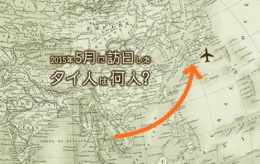 thai inbound japan