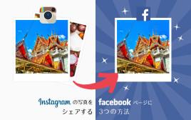 Instagramの写真をFacebookページにシェアする3つの方法