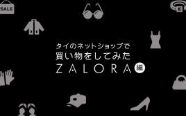 タイのネットショップで買い物をしてみた。第2弾 ZALORA編
