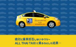 絶対に乗車拒否しないと噂のAll Thai Taxiに乗ろうとした結果……