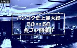 バンコク史上最大級! 日本人男女50名対50名の合コン「恋活」が7月18日に開催!
