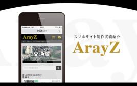 スマホサイト制作実績紹介 | タイ・ASEANのビジネス情報ならArayZ様