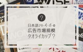バンコクの日本語フリーペーパーの広告市場規模を試算してみた
