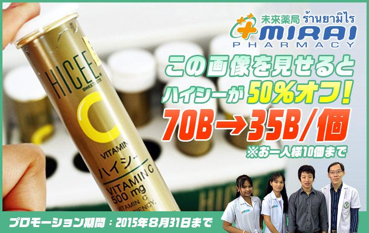 mirai pharmacy