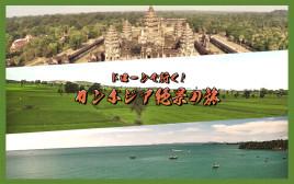 ドローンで行く! カンボジア絶景の旅 【今すぐにでも行きたくなる動画9選】