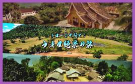 ドローンで行く! ラオス絶景の旅 【ラオスが大好きになる動画9選】