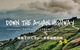 アジアハイウェイ2号線を南下せよ! 陸路で行くマレー半島縦断の旅 第1話〜序章〜