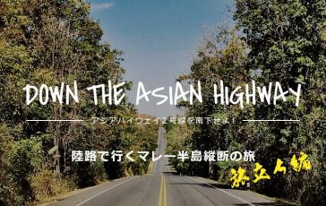 asia highway