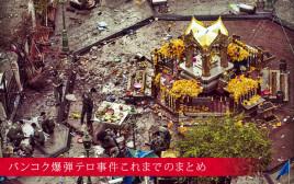 バンコクで発生した2件の爆弾テロ事件。これまでの経過をまとめてみた。